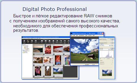 Digital photo professional русификатор